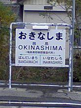 翁島駅とわ(^w^)