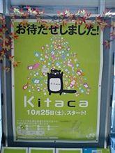 夜行列車でKitacaの国に来た男。