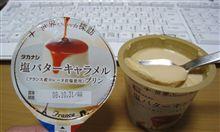 世界Sweets探訪 タカナシ 塩バターキャラメル プリン
