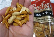 柿ピーナッツ