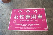 女性専用車輌に反対する会