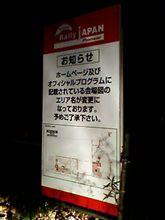 SS24/29会場エリアの変更