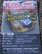 K-CAR TUNING FESTA 2008 @ S-AB サンシャイン神戸 11/8-9