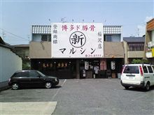 マルシン稲沢本店