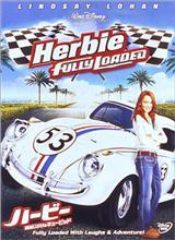車が主人公の娯楽映画といえばハービー(ビートル)