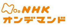 NHKが番組オンデマンド配信始める!
