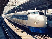 初代新幹線0系の思い出…