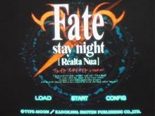 次のゲームは『Fate stay night』
