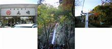 飛騨牛と養老の滝
