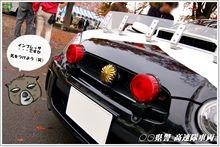 ○○県警高速隊・・・ !?