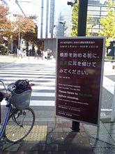 実験 歩行者用横断歩道、音楽で安全向上!
