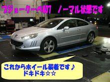 プジョークーペ407 ハイパーフフォージドHF102R装着ダイジェストin東大阪店