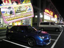 金券2000円