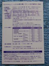サガン鳥栖×ベガルタ仙台 サッカーJ2 2008 第44節 ベストアメニティスタジアム(佐賀県)