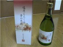 栃木で見つけたお酒。