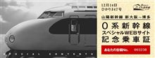 新幹線0系、定期営業運転を終了