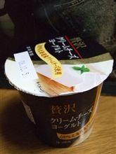 クリームチーズヨーグルト