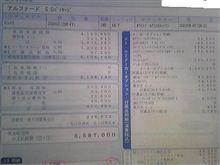 アル商談(第2話 試乗車返却後値引き交渉)