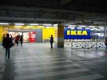 『IKEA』