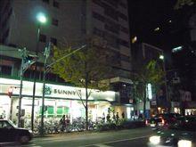 みそ味のもつ鍋と言えば「やま中 赤坂支店」