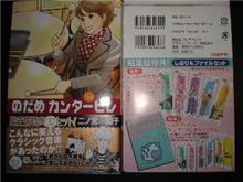 のだめカンタービレ14巻【限定版】
