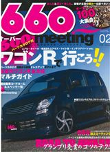 660meeting 2009年2月号表紙にROJAMホイール登場!!