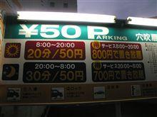 100円パーキング・・・???