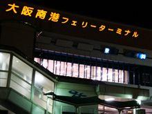 沖縄への旅 2