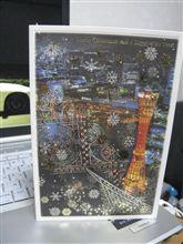 神戸とクリスマスカードと遠距離と・・