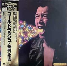 矢沢永吉/ゴールドラッシュ