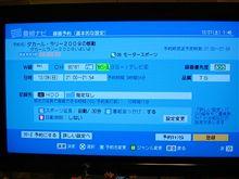 「ダカール・ラリー2009の鼓動」放送日程。