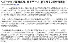 盗難 やはり日本でもナヴィの盗難が目立つように・・・