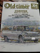オールドタイマー最新号に宮崎特集!