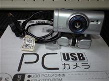 USBカメラをテスト