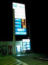 ガソリン安い