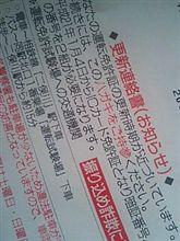 1月4日からICカード免許証化。