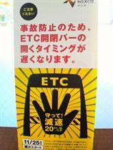 ETCのゲート処理変更について
