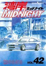 【書籍】湾岸ミッドナイト vol.42