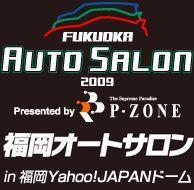 福岡オートサロン2009