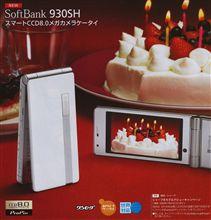 ソフトバンク 930SH