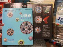 万華鏡 鏡の中の宝石 (NHK趣味悠々)