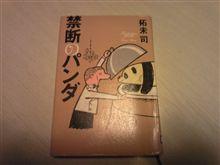 【小説】禁断のパンダ