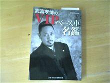 武富孝博のVIPベース車名鑑