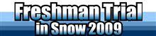 フレッシュマントライアルinSNOW 2009 のお知らせですよ~!!!