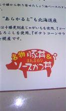 瑞★のいも豚