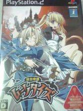PS2『ムーンタイズ』