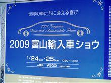 富山輸入車ショー2009