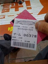換金は59銭/発