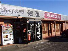 「横田商店」-二宮町-