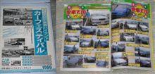 99年夏...仙台...